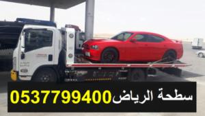 سطحة في الرياض